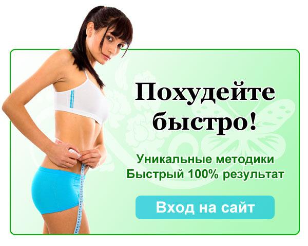 думай и похудей скачать бесплатно